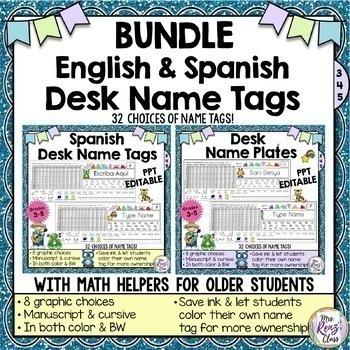 English + Spanish Name Plate BUNDLE with Math Helpers {Edi