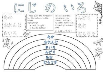 Japanese : Ninja Colours Sheet & Rainbow Colouring sheet.
