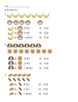 First grade Chinese math - number within 10 comparison