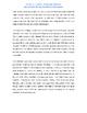 Of Mice & Men Historical Context Activities [Great Depress
