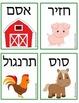On the Farm Hebrew Flash cards