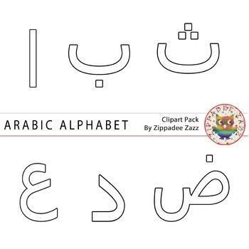 Outline Arabic Alphabet Clipart