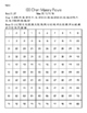 Owl 100's Chart Mystery Picture