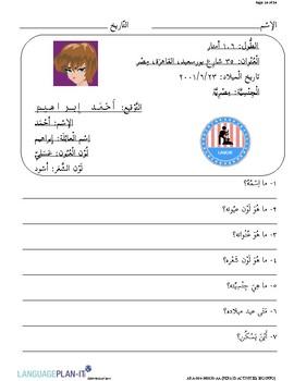 PERSONAL ID ACTIVITIES, BIO INFO (ARABIC 2015 EDITION)