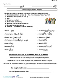 PERSONAL ID PROJECT, ALL ABOUT ME (ARABIC 2015 EDITION)