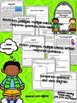 Paired Reading Comprehension Passages: Guided Reading Level O