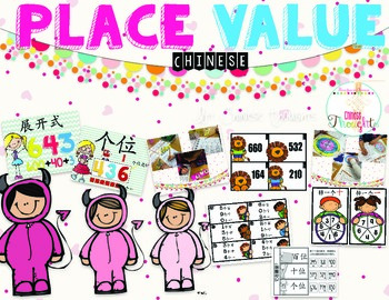 Place Value {Chinese Version}