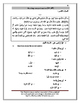 Placement Test - Level A - Formal/Fusha Arabic