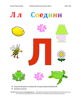 Playing with Russian Letters: Letter Лл