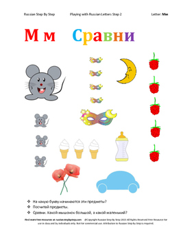 Playing with Russian Letters: Letter Мм