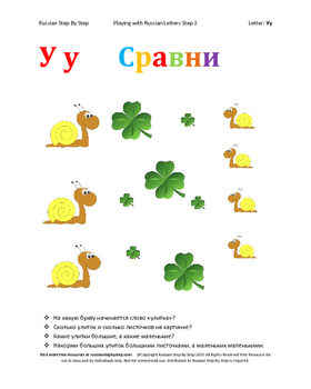 Playing with Russian Letters: Letter Уу