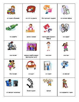 Russian Pocket Cards - Action Words