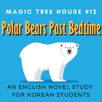 Polar Bears Past Bedtime, an English Novel Study for Korea