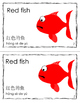 Printable Mini-Book: Colors (Chinese and English)