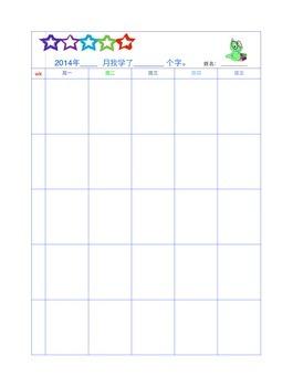 Progress Calendar