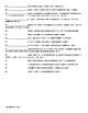 Proteins Quiz or Worksheet for Biological Chemistry