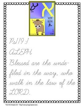 Psalm 119 Handwriting & Penmanship Copy work (Hebrew Aleph