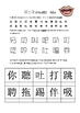 Recognize & write basic Chinese radicals (hand, person, fo