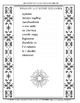 Romans 5:7-8 Coloring Page and Word Puzzles