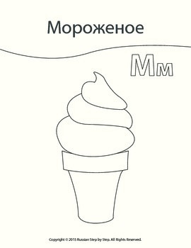 Russian Alphabet: Letter Мм coloring page