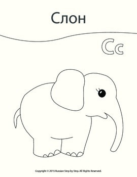 Russian Alphabet: Letter Сс coloring page