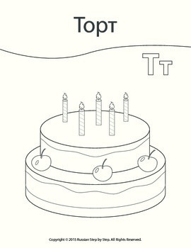 Russian Alphabet: Letter Тт coloring page