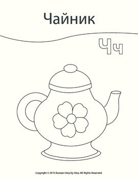 Russian Alphabet: Letter Чч coloring page