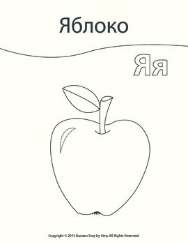 Russian Alphabet: Letter Яя coloring page