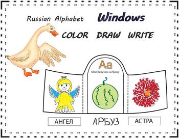 Russian Alphabet Windows.