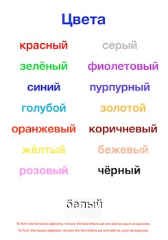 Russian Colors Poster