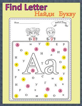 Russian. Find Letter. Найди букву.