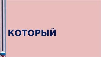 "Russian Language: Introduction to ""Который"""