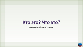 Russian Language PowerPoint Tutorial - Who is this? What is this?
