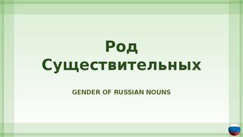 Russian Language Video Tutorial - Introcution of Russian Gender