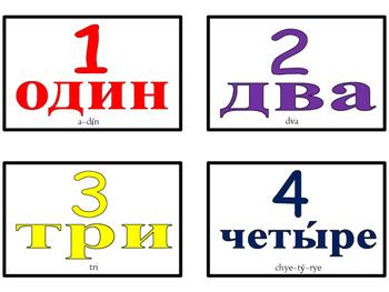 Russian Numbers Flashcard Printable