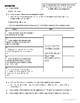SASQUATCH - Novel Study Complete, CCSS Aligned