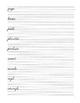 Sadlier Level C Vocabulary Unit One Activities