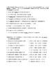 Sadlier Vocabulary Workshop Level E Units 10-12 Test