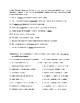 Sadlier Vocabulary Workshop Level E Units 4-6 Test