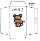Saru doshi - Year of the Monkey