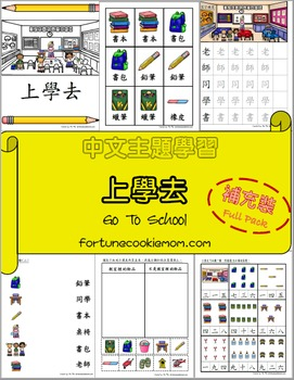 School Pre-K/Kindergarten FULL Pack (English +Traditional