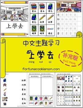 School Pre-K/Kindergarten FULL Pack (Simplified Chinese wi