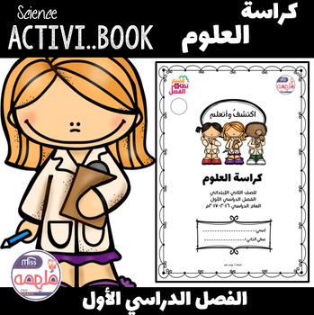 Science Activity Book - كراسة العلوم