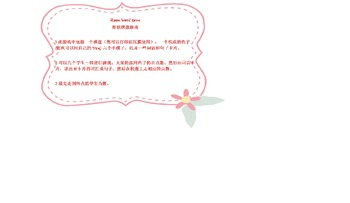 Mandarin Chinese Shape board game Chinese version