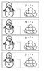 Snowman Math Games