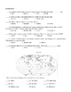 Social Studies Summative Vocabulary Test