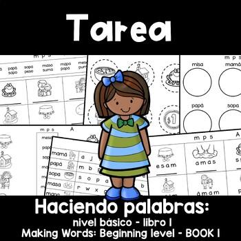 Spanish Homework: 013: TAREA Centro fonéticos: Haciendo palabras - FREE SAMPLE by Lectura Para Ninos