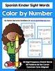 Spanish Sight Words Color By Number  Bundle