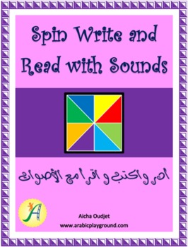 Spin Write and Read with Sounds