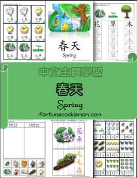 Spring Pre-K/K Pack (English with Traditional Chinese)